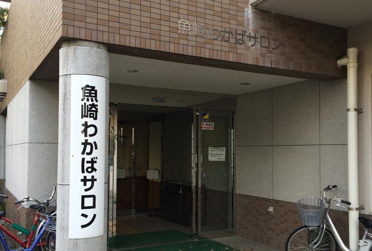神戸市魚崎財産区 魚崎わかばサロン